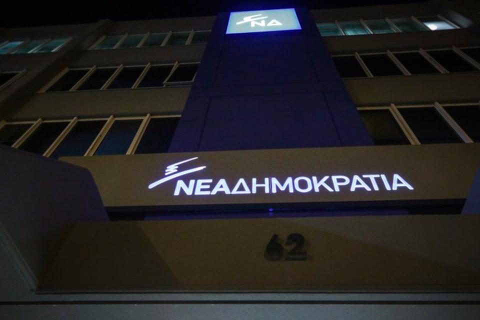 ΝΕΑ ΔΗΜΟΚΡΑΤΙΑ-1