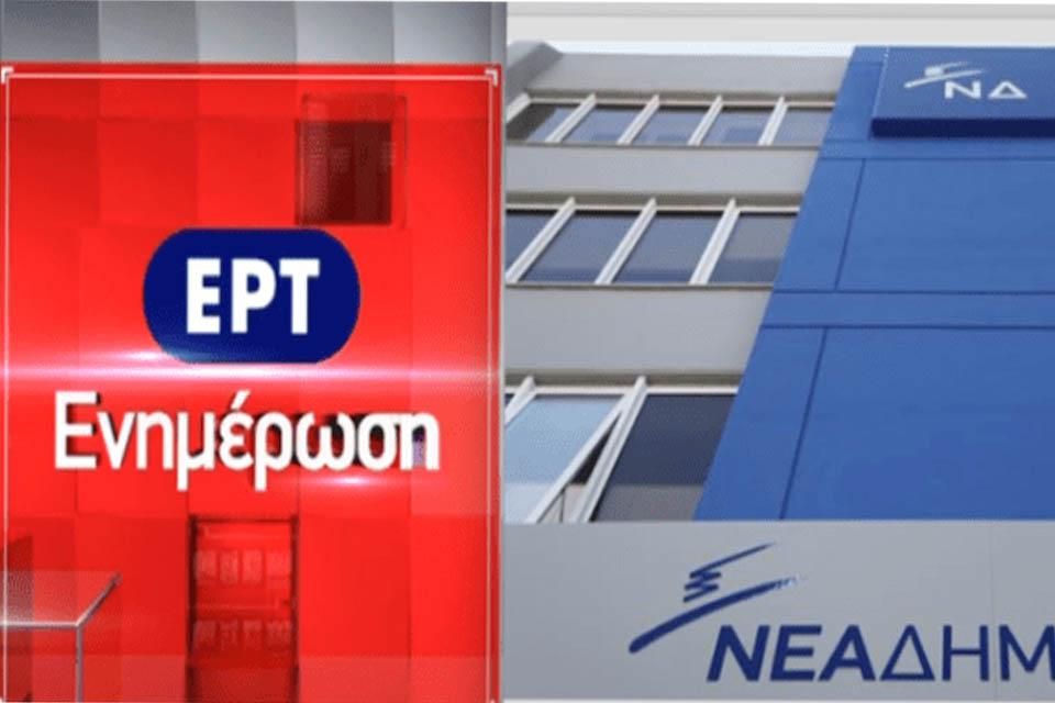 Ξανά στην ΕΡΤ η ΝΔ με απόφαση Κυριάκου Μητσοτάκη - 2