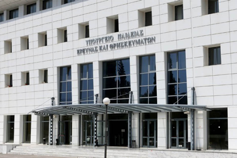 Ανακοίνωση το υπουργείο Παιδείας-1