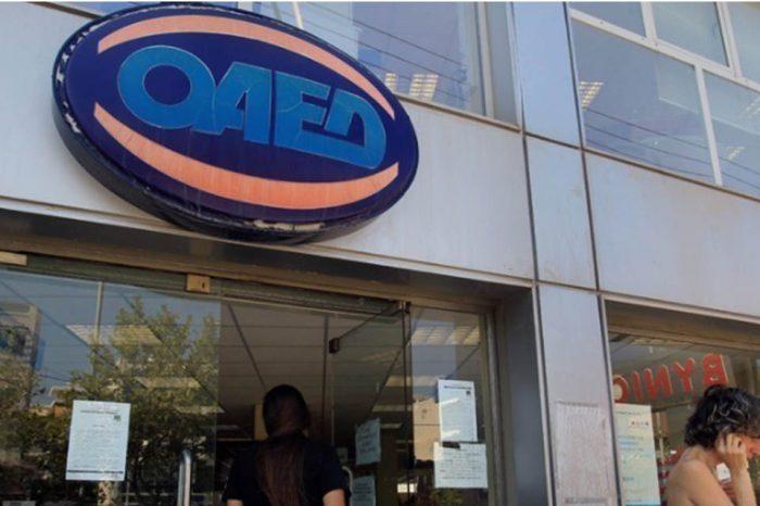 ΟΑΕΔ: Σήμερα οι αιτήσεις για 8.933 θέσεις πλήρους απασχόλησης, 8μηνης διάρκειας