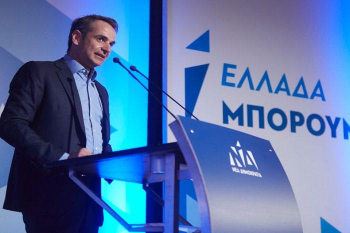 Με το βλέμμα μπροστά να χτίσουμε την φωτεινή Ελλάδα της ελευθερίας και της προόδου