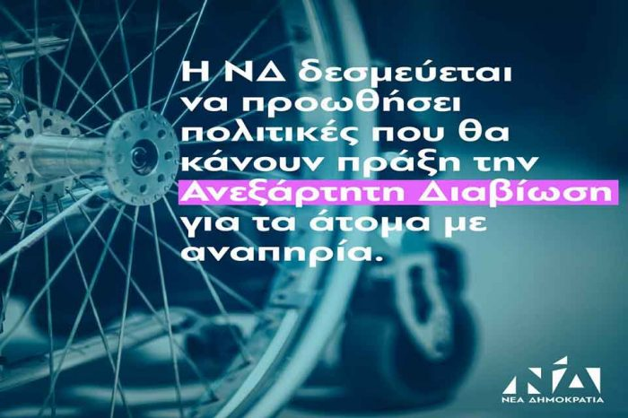 Η 5η Μαΐου  ευρωπαϊκή ημέρα Ανεξάρτητης Διαβίωσης για τα Άτομα με Αναπηρία