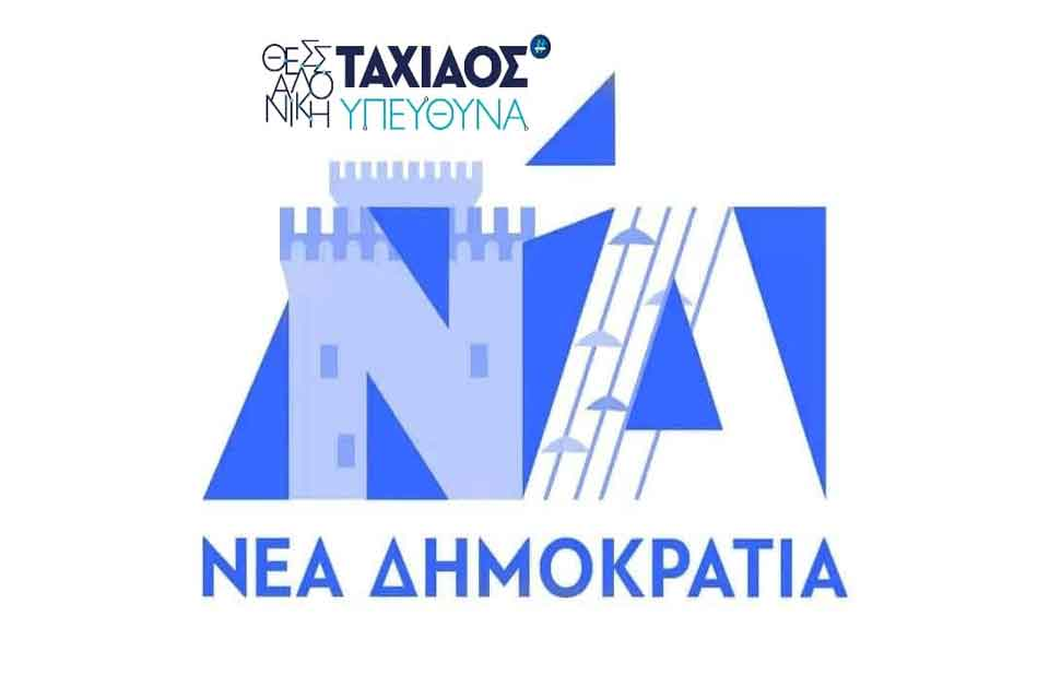 Eίμαι βαθιά Θεσσαλονικιός, εκπροσωπώ τη Θεσσαλονικιώτικη συνείδηση και θέλω να γίνω δήμαρχος γι' αυτό το λόγο