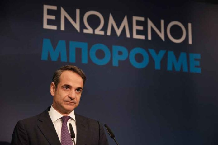 Ο χάρτης Ελλάδας βάφτηκε γαλάζιος σήμερα, τόνισε ο Κυριάκος Μητσοτάκης, επισημαίνοντας ότι δεν είναι το γαλάζιο της Ν.Δ., αλλά της Πατρίδας