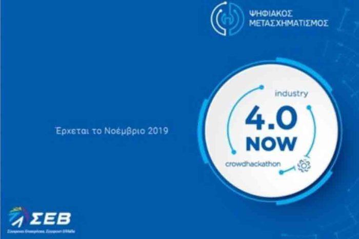 Μαραθώνιος  Καινοτομίας για τον ψηφιακό μετασχηματισμό της βιομηχανίας, Industry 4.0 NOW Crowdhackathon