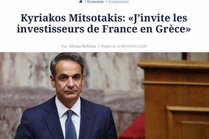 Πρόσκληση σε Γάλλους επιχειρηματίες, να επενδύσουν στην Ελλάδα