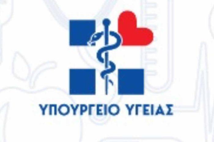 Οι νέοι Διοικητές των Υγειονομικών Περιφερειών
