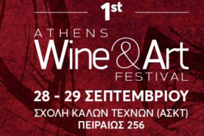 Athens Wine & Art Festival