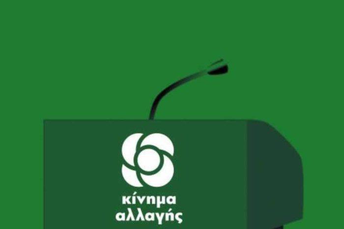 ΚΙΝΑΛ : Εμμονή στην ίδια αποτυχημένη και καταδικασμένη πολιτική