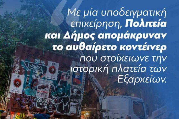 Κυριάκος  Μητσοτάκης : Ένα ακόμα βήμα για την επιστροφή της γειτονιάς στους κατοίκους της