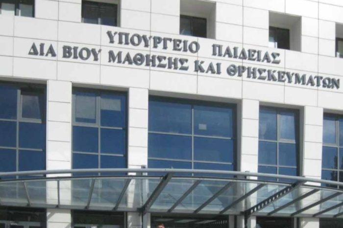 Ανακοινώθηκαν από το Υπουργείο Παιδείας τα αποτελέσματα των ηλεκτρονικών αιτήσεων μετεγγραφών