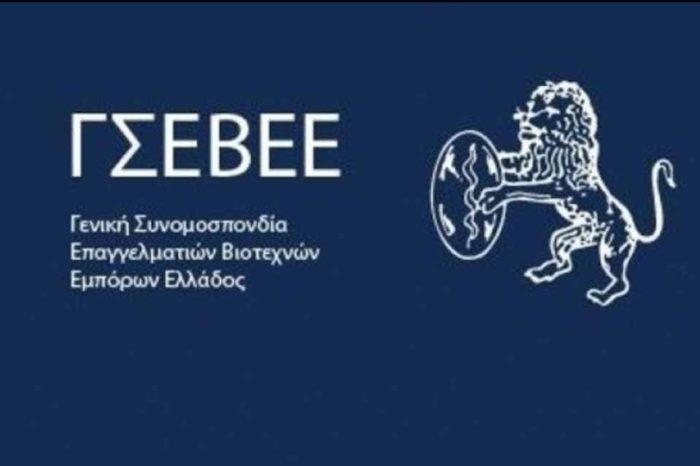 ΓΣΕΒΕΕ : Η έκθεση για τα 100 χρόνια, το επιστημονικό συνέδριο για την ιστορία της