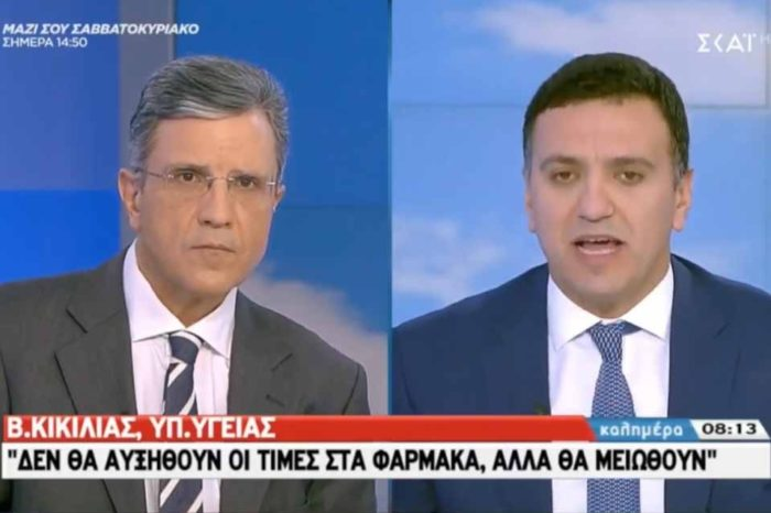Βασίλης Κικίλιας :Καμιά αύξηση στις τιμές των φαρμάκων, άμεση κατάθεση νομοσχεδίου για την υγεία