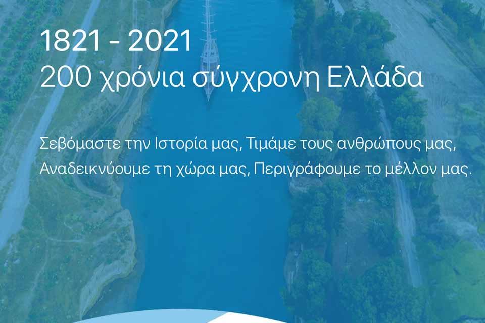 Γίαννα Αγγελοπούλου: Είμαστε έτοιμοι για τη γιορτή των 200 ετών της σύγχρονης Ελλάδας