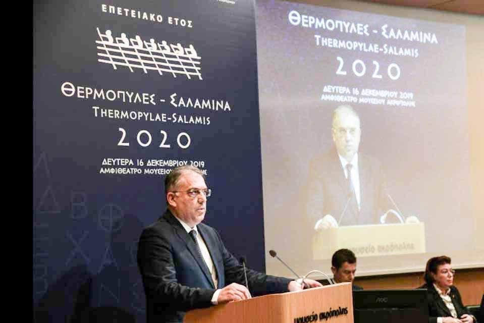 Επετειακό Έτος Θερμοπύλες-Σαλαμίνα 2020,ανακοινώθηκε το πρόγραμμα