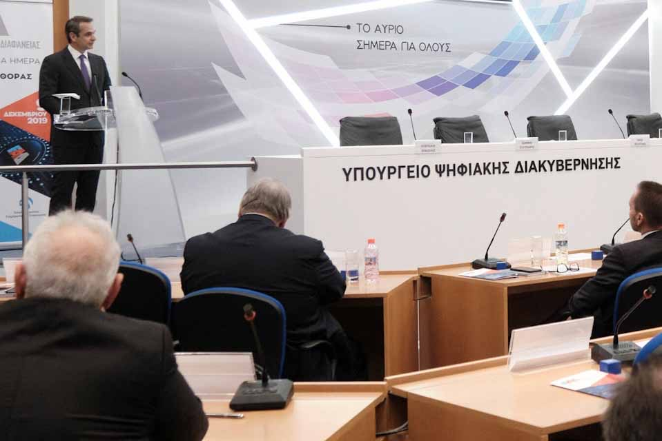 Κυριάκος Μητσοτάκης: Περιορισμό της διαφθοράς και την προαγωγή της διαφάνειας