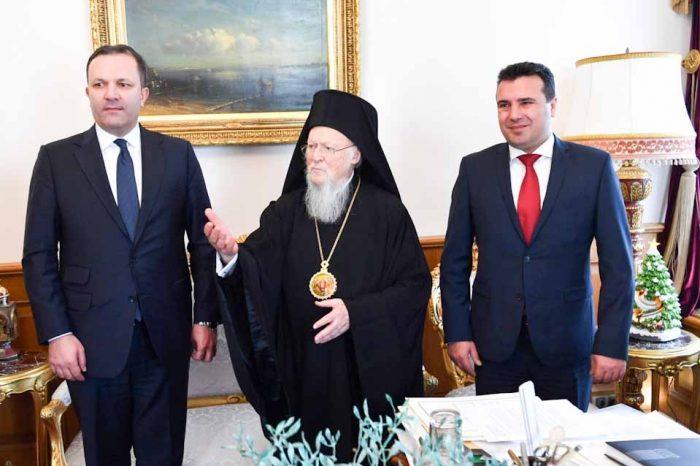 Ο ς Ζόραν Ζάεφ και ο Ολιβερ Σπασόφσκι στο οικουμενικό πατριαρχείο