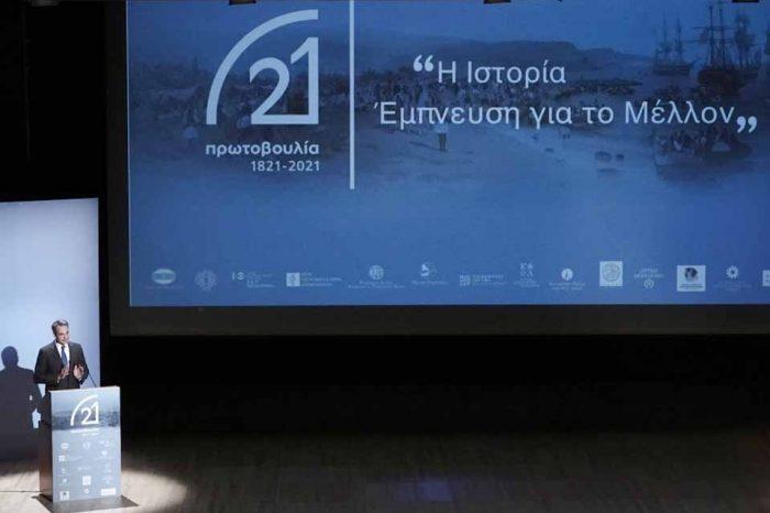 Πρωθυπουργός Κυριάκος Μητσοτάκης: Το νόημα του 1821 είναι διαρκές και οικουμενικό