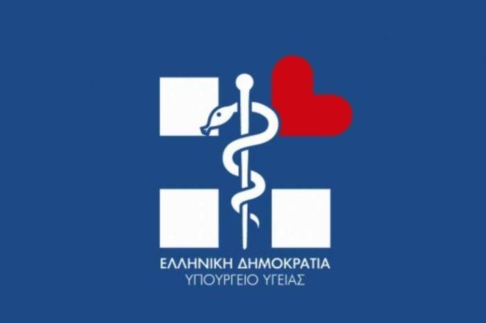 Έκκληση σε γιατρούς και νοσηλευτές να υποβάλλουν αίτηση για πρόσληψη