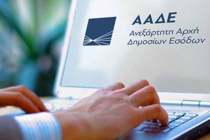 Ανοίγει σήμερα η ηλεκτρονικη πλατφόρμα της ΑΑΔΕ- MyBusinessSupport