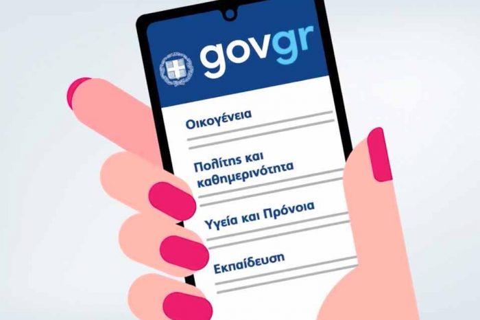 Σε δοκιμαστική λειτουργία το gov.gr