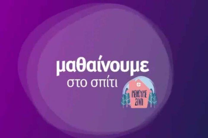 Στήν ΕΡΤ 2, ξεκινά από αύριο η εκπαιδευτική τηλεόραση