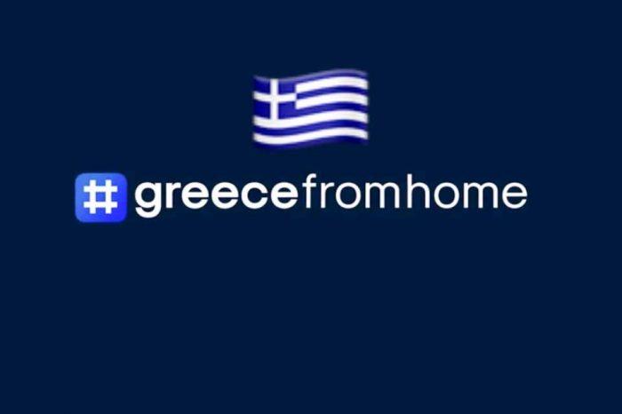 Greece From Home : Η Ελλάδα μας από το Σπίτι