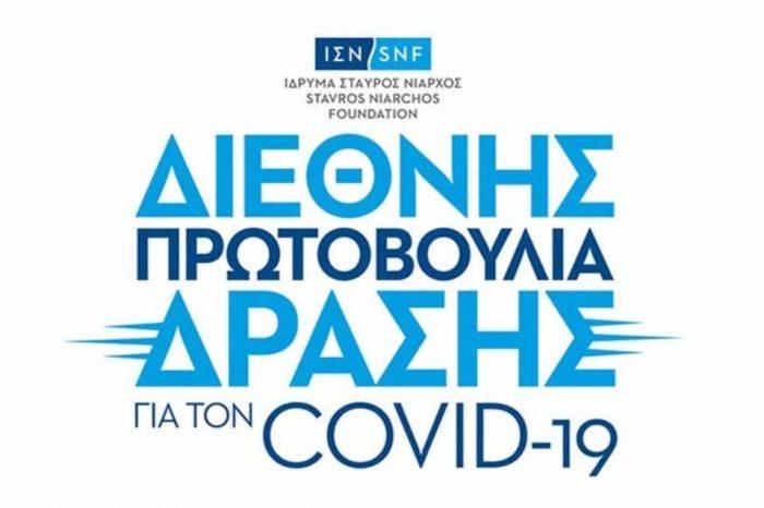 ΙΣΝ: Διεθνής Πρωτοβουλία Δράσης για τον COVID-19