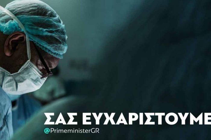 Πρωθυπουργός: «Στους ήρωες πίσω από τις μάσκες: σας ευχαριστούμε για όλα