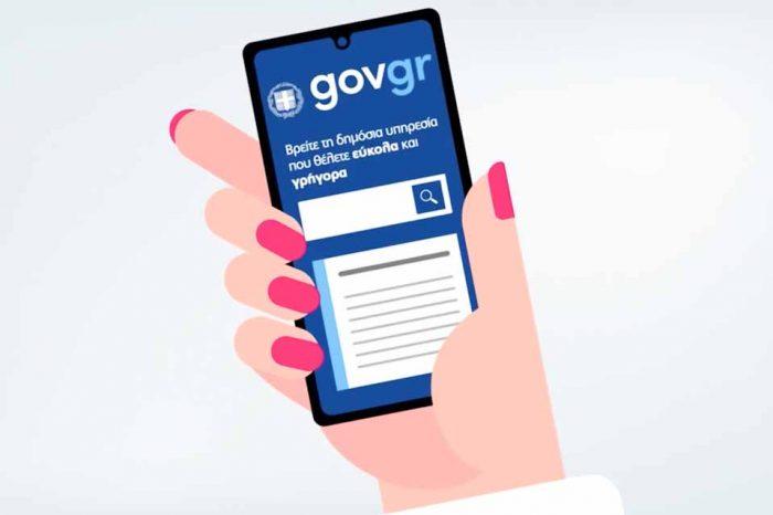 Gov.gr : Μέσω κινητού και για τους κατοίκους εξωτερικού