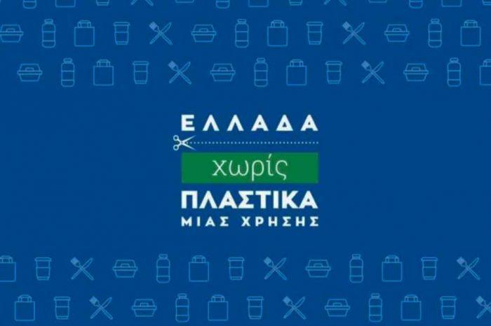 Ελλάδα χωρίς Πλαστκά