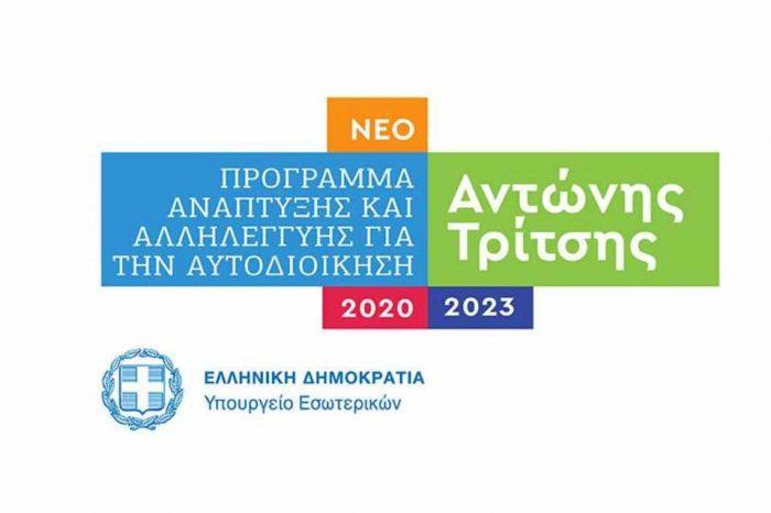 Το νέο  πρόγραμμα 2,5 δισ. ευρώ, θα εξαγγελθεί από τον πρωθυπουργό