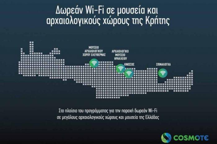 Δωρεάν Wi-Fi σε μεγάλους αρχαιολογικούς χώρους και μουσεία της Ελλάδας