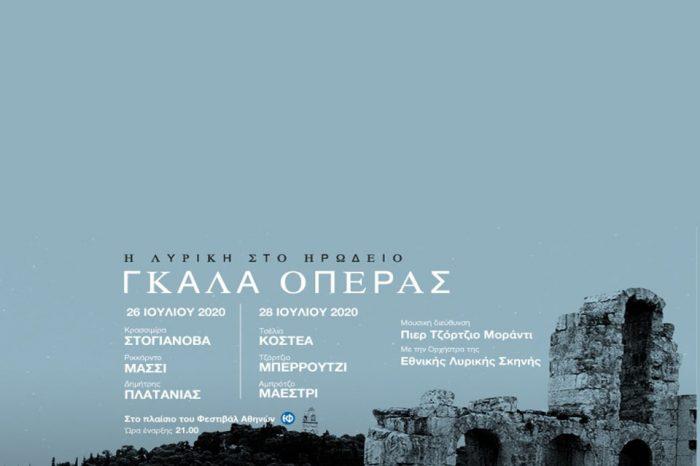 Γκαλά Όπερας θα παρουσιάσει η Εθνική Λυρική Σκηνή 26 και 28 Ιουλίου 2020