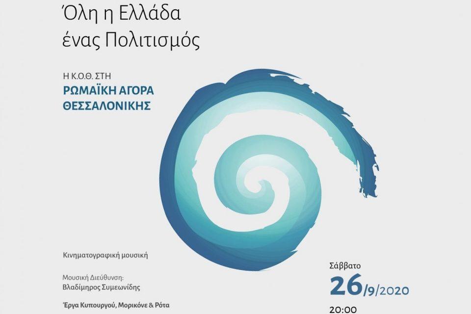 """""""Ολη η Ελλάδα ένας πολιτισμός"""":οι εκδηλώσεις σήμερα Σάββατο 26Σεπτεμβρίου"""