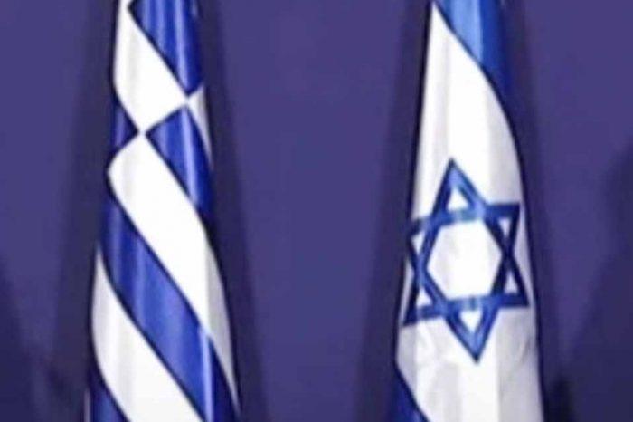 Πλήρης στήριξη και ισχυρή αλληλεγγύη του Ισραήλ προς την Ελλάδα