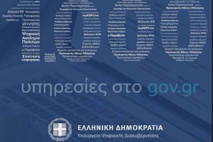 Ψηφιακή μεταρρύθμιση, με 1.000 υπηρεσίες στο gov.gr για εξυπηρέτηση των πολιτών