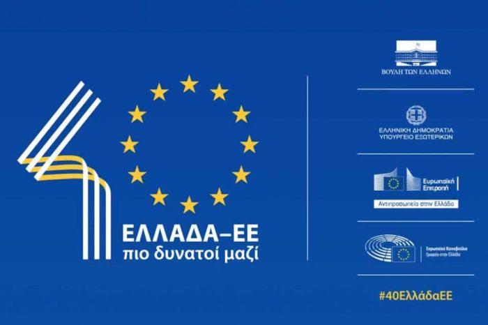 Πανηγυρική εκδήλωση για την επέτειο 40 χρόνων από την ένταξη της Ελλάδος στην Ευρωπαϊκή Οικογένεια